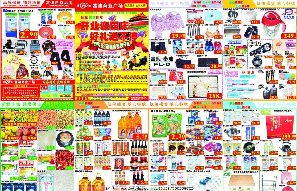 超市dm宣传单 dm宣传单 百货 国庆dm 开业dm 海报 宣传 dm宣传单 广告