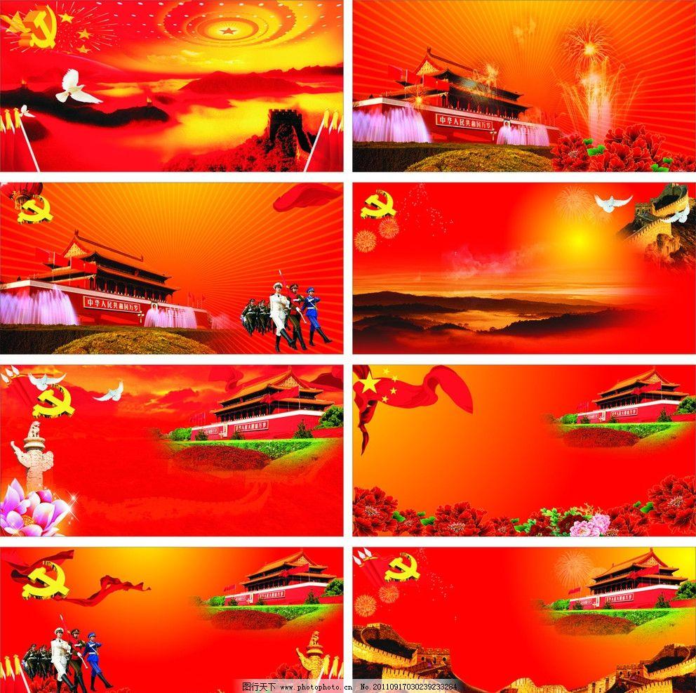 党宣传展板背景图片