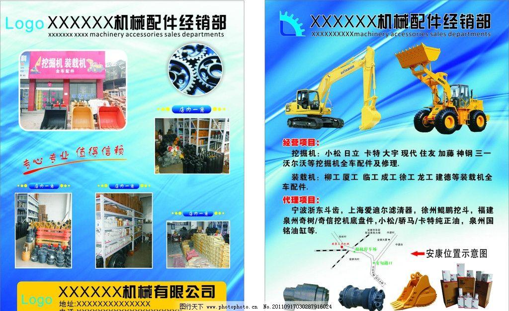 机械传单设计 机械 机械传单 挖掘机 挖掘机传单 机件 dm宣传单 广告