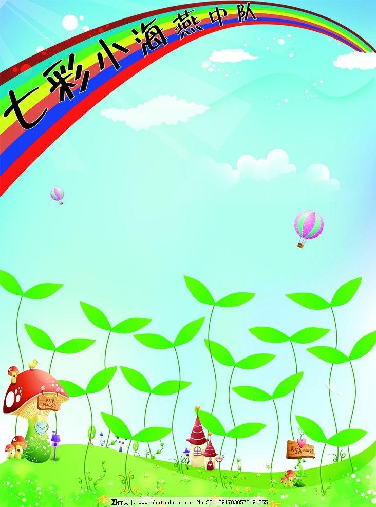 小学教室背景墙 卡通背景 小学卡通墙 卡通 彩虹 卡通设计 广告设计