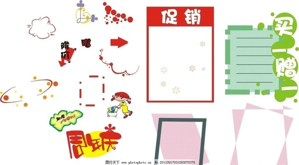 海报模板及装饰 超市 pop