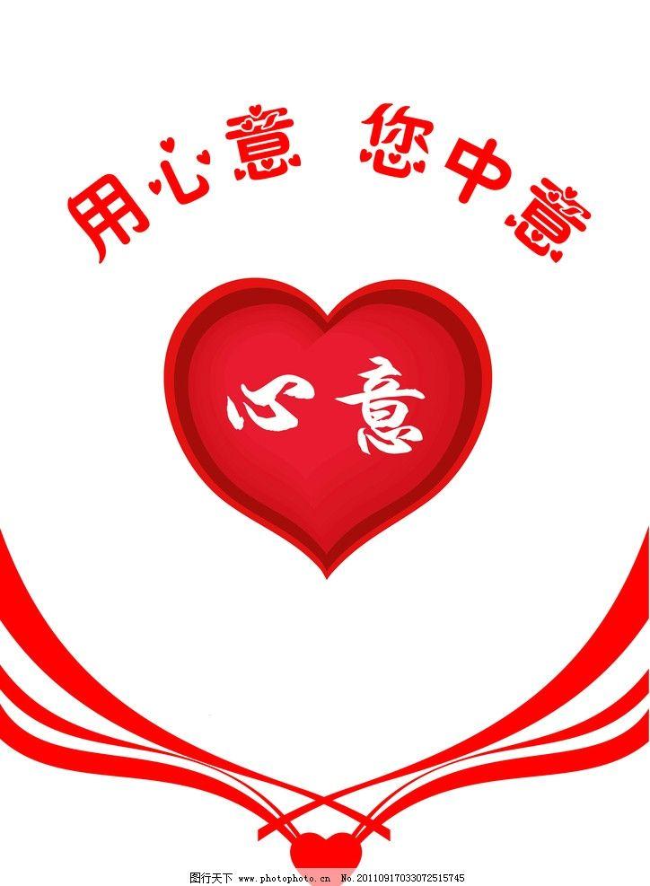 爱心 其他设计 广告设计 矢量 psd 红色 条纹 用心意 您中意 字体