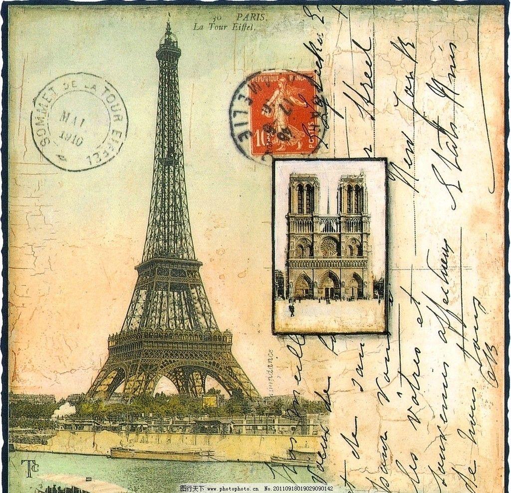 艾菲尔铁塔 法国建筑 邮票 邮戳 老旧 破旧 复古风格 笔迹 国外绘画作品 西式绘画 西洋画 国外著名美术作品 经典美术作品 欧式绘画 油画 水彩作品 国外名画 绘画书法 文化艺术 设计 72DPI JPG