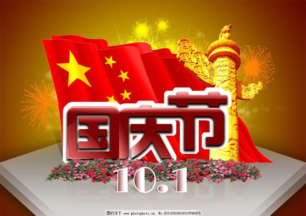 国庆盛典 五星红旗 国旗 金色华表 五角星 装饰鲜花 国庆节 节日素材