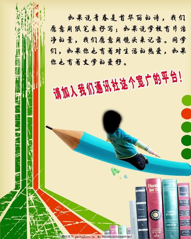文化社 语文 笔 文学 书 小孩 线条 书本 广告设计模板 源文件