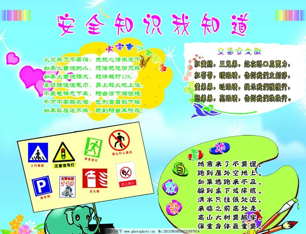 幼儿园安全教育展板 安全展板 蓝色背景 安全标志 地震 交通 火灾