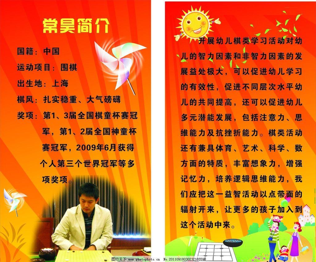 幼儿园展板 常吴 风筝 卡通人 围棋 展板模板 广告设计 矢量 cdr