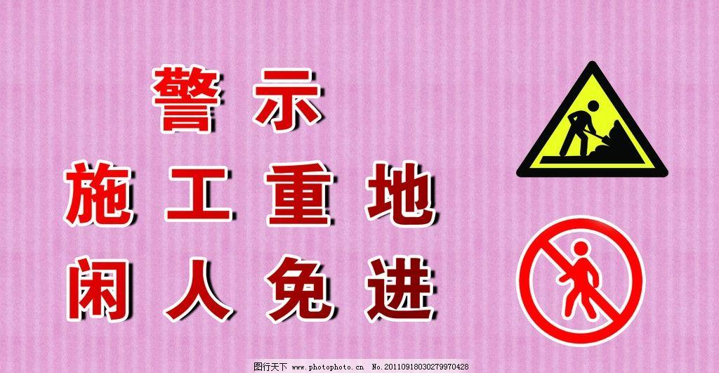 警示语 工地 工地标语 施工标志 条纹背景 展板模板 广告设计模板 源