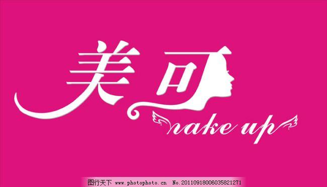 美容店招牌设计 美容店招牌设计免费下载 门头 艺术字设计 美可