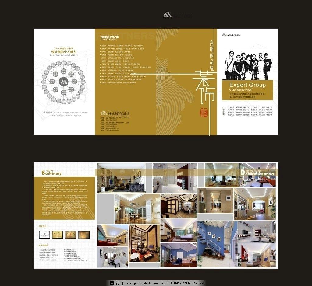 装饰广告三折页设计图片