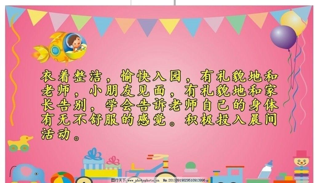 幼儿园墙报图片_设计案例