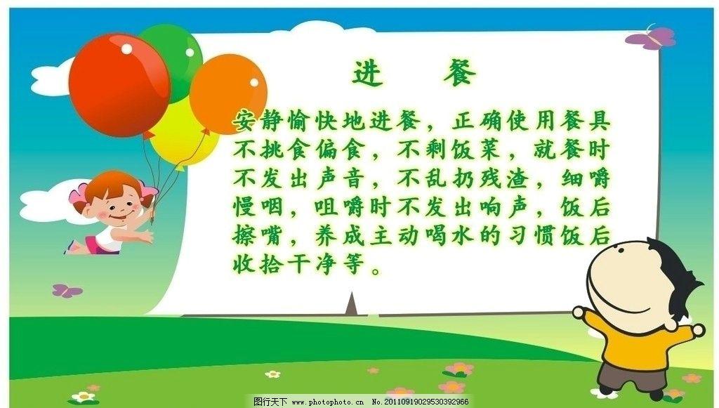 幼儿园墙报 卡通人物 气球