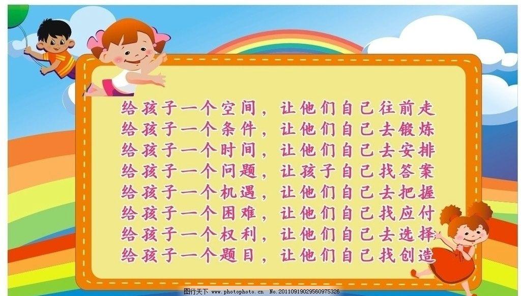 幼儿园墙报 彩虹 卡通人物