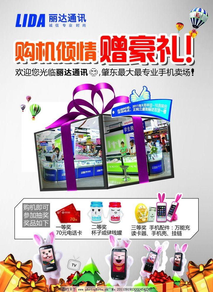 手机宣传单 丽达通讯 促销海报 购机赠豪礼 oppo 店面外观 绿色 抽奖
