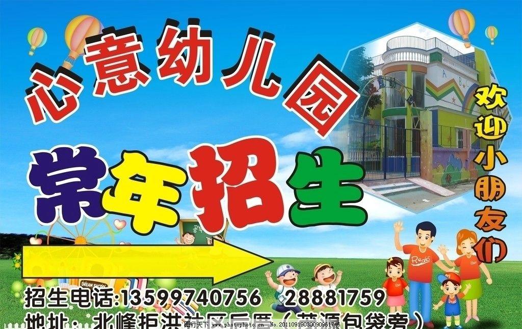 幼儿园美食节关东煮手绘海报