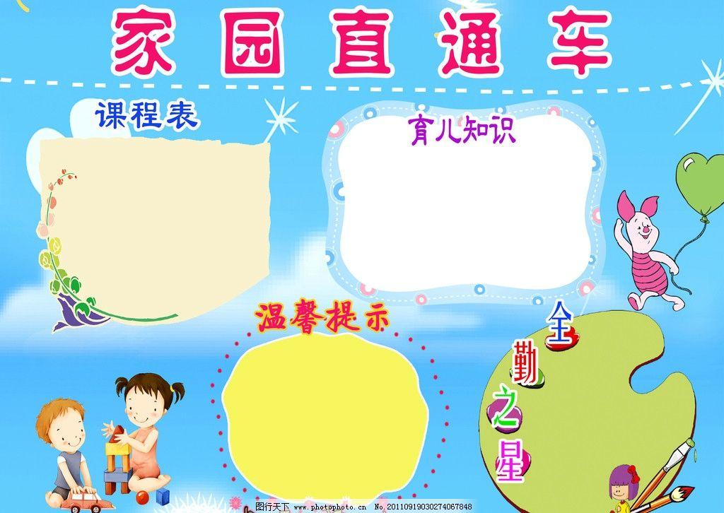 幼儿园 课程表 育儿知识 温馨提示 全勤之星 框框 展板模板 广告设计