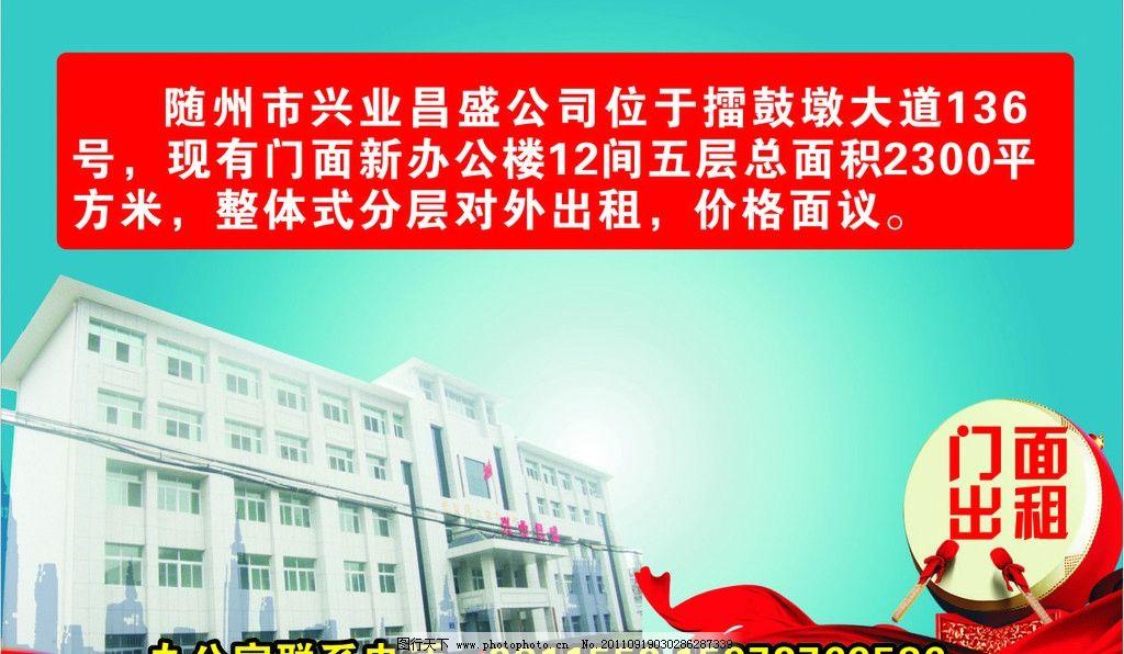 房屋招租宣传单 门面出租 售房 dm宣传单 广告设计 矢量 cdr