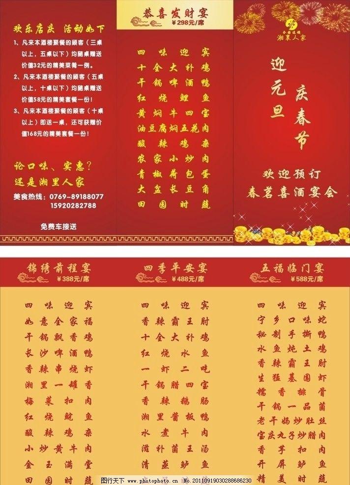 春茗菜谱 春节折页菜谱 菜单 dm宣传单 广告设计 矢量 cdr