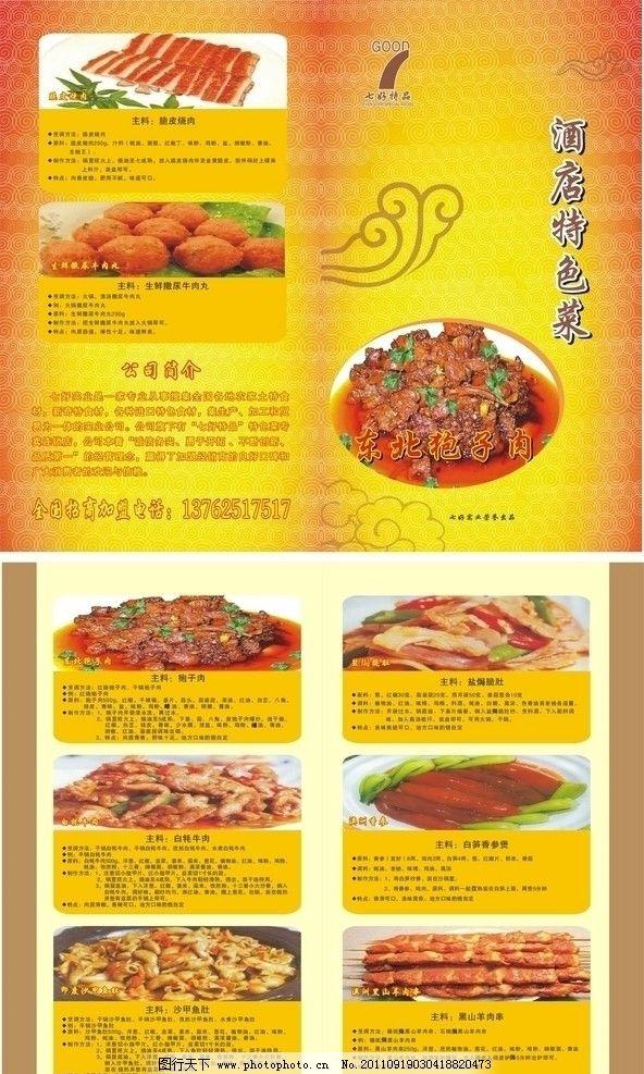 菜的主料说明 图片解说 制作方法 特点 东北狍子肉 菜单菜谱 广告设计