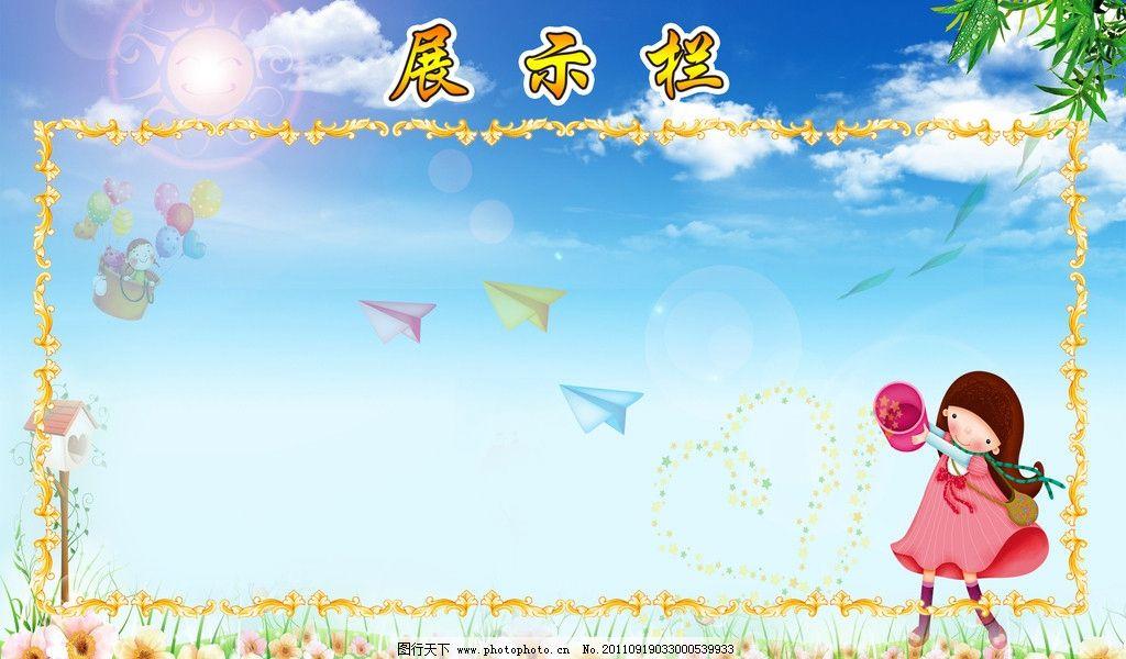 幼儿园展示栏图片