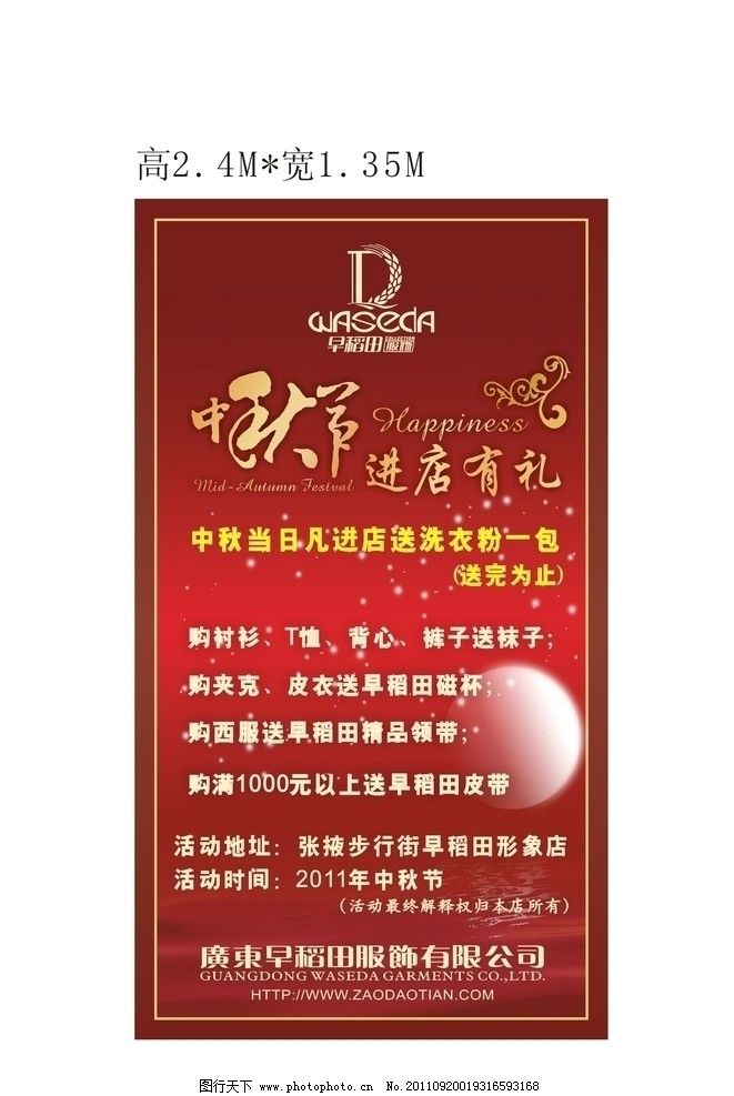 海报 白色月亮 红色背景 荧光点 创意字体 精美花纹 矢量图 国庆节 节