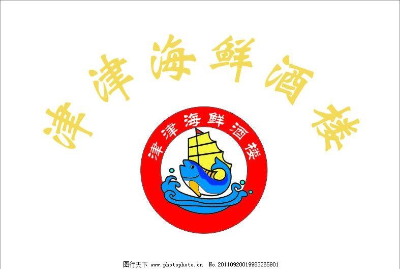津津海鲜酒楼标志图片