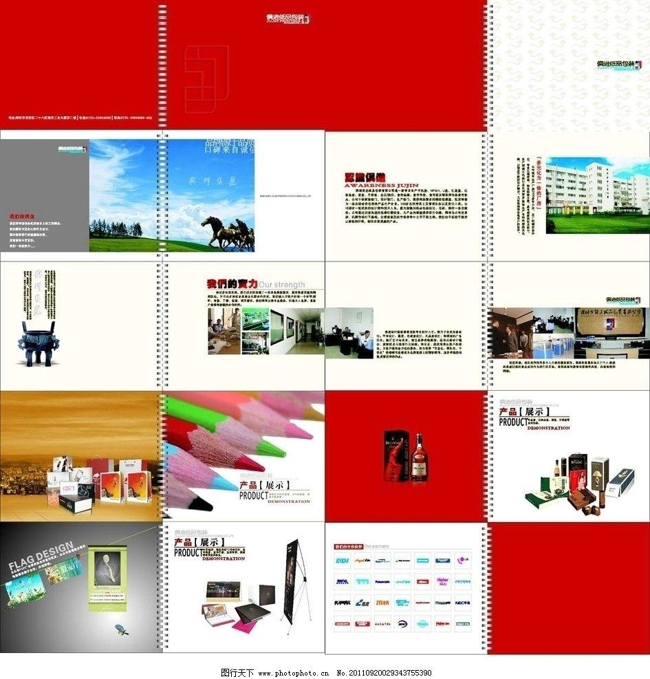 产品宣传册 包装纸 酒包装 与时俱进 产品展示 画册设计 广告设计图片