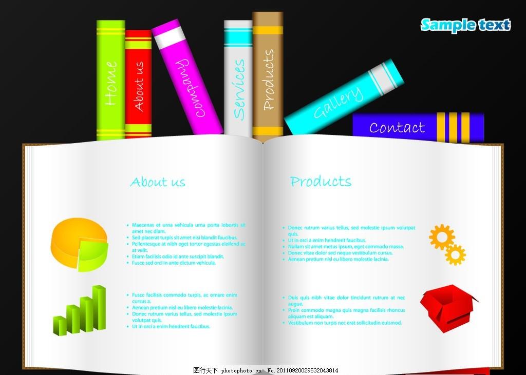 美工 版式 网页 网站 书本 翻页 图标 装饰 实用 简洁 时尚 矢量 时尚
