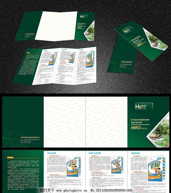 海溶生物折页 高档折页 绿色 环保 野生动物 生物世界 矢量