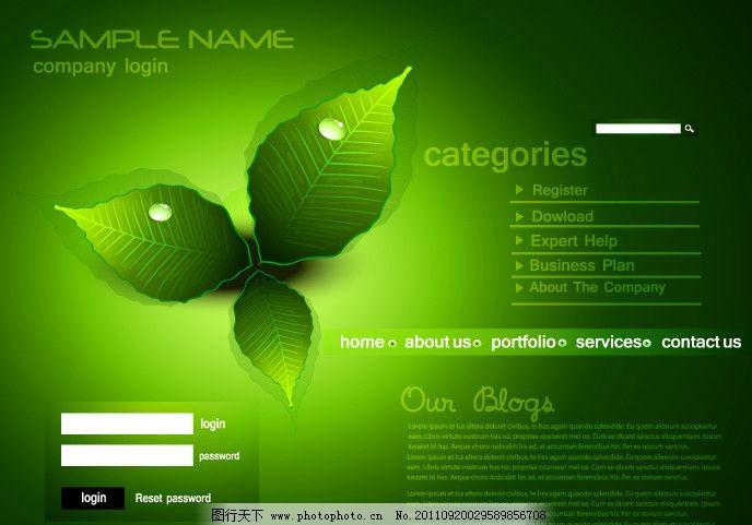 实用 简洁 时尚 另类 矢量 时尚背景 矢量模板 eps 网站设计模板 广告