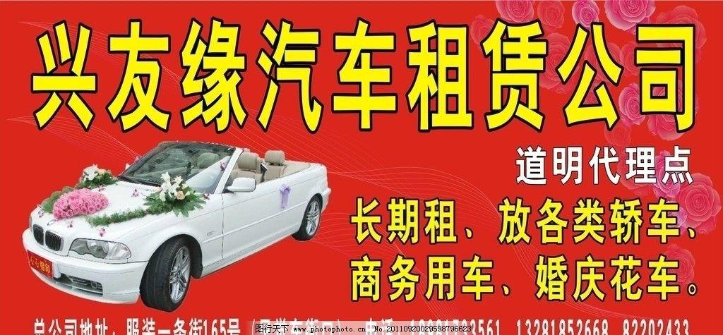 汽车租赁 招牌 宝马 租车 花车 租赁公司 西门子名片 广告设计