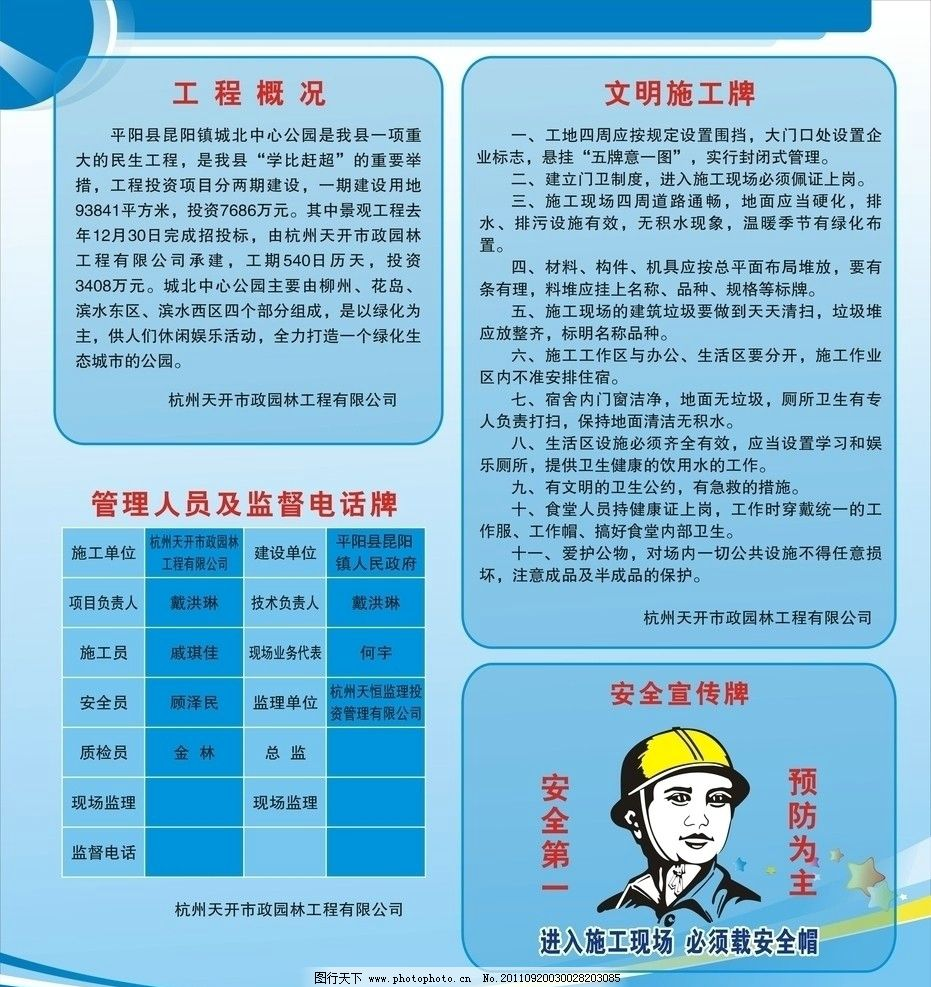 工地海报 建筑 工地 海报 安全帽 展板 蓝色 施工海报 海报设计 广告