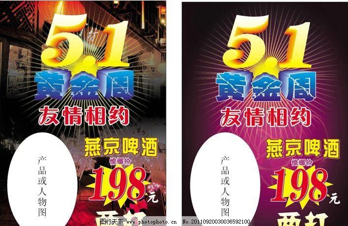 五一黄金周 五一 黄金周 酒吧 啤酒 海报设计 广告设计 矢量 cdr