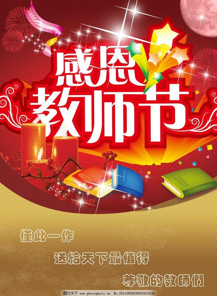 教师节卡片 庆祝教师节 教师节展板 教师节版面 教师节橱窗 教师节图片
