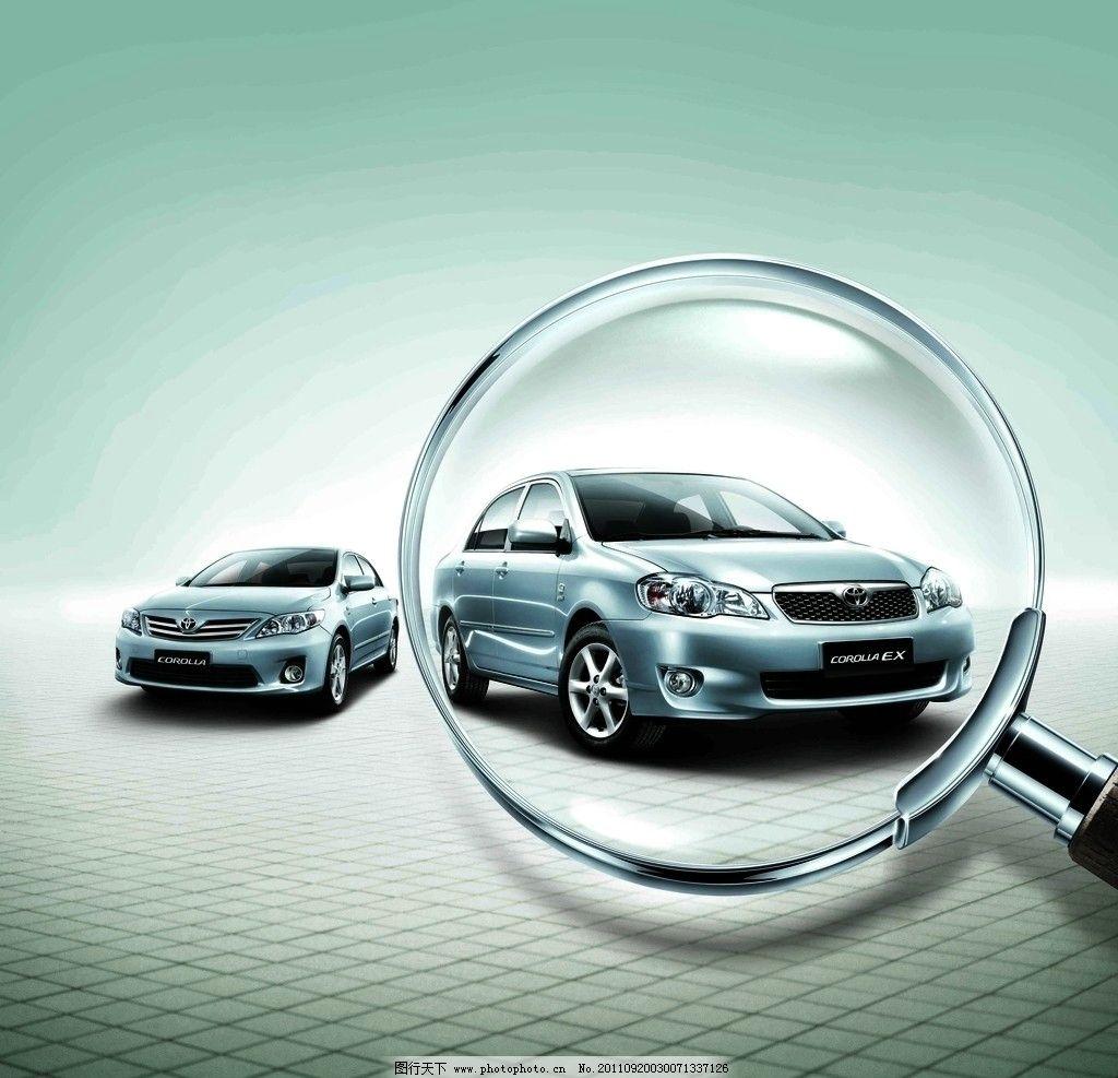 一汽丰田卡罗拉花冠 放大镜 汽车海报 广告设计模板 源文件