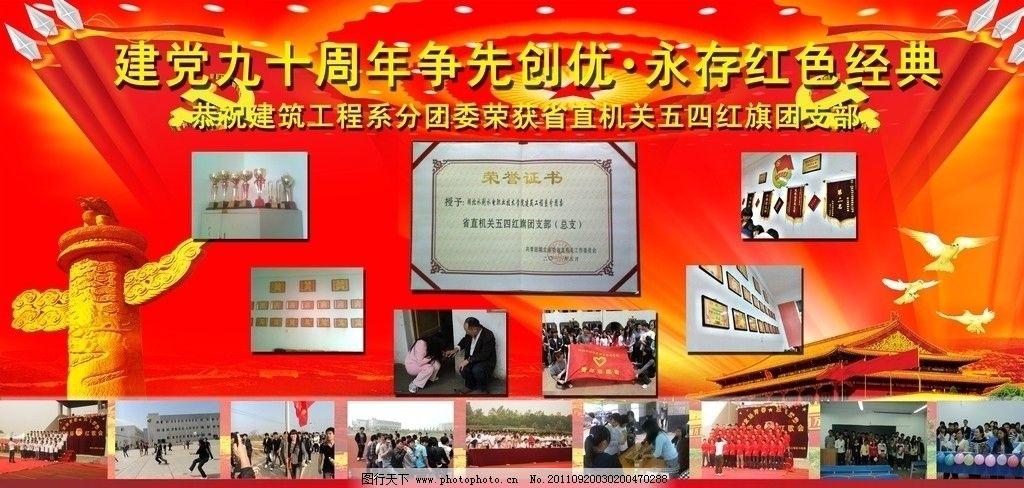机关展板 党庆 周年 周年庆 红色 国旗 国企 诞辰 国庆 红色经典 展板