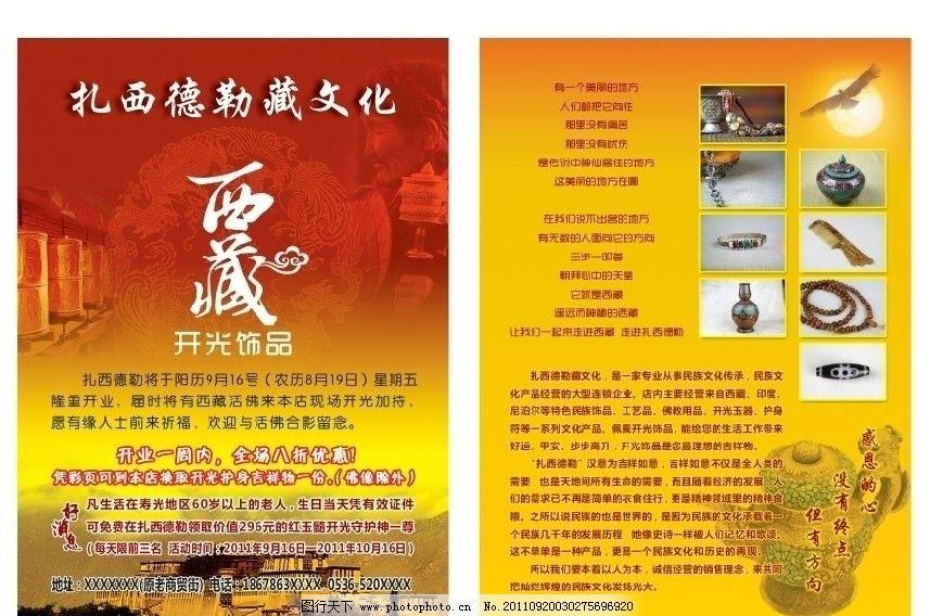 藏族饰品宣传单图片