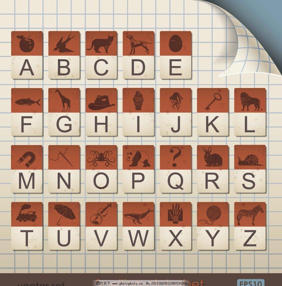 拼音英文字母矢量 拼音