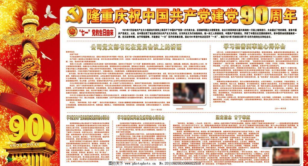 建党节板报 七一 党的生日 国庆 国庆节 店庆 艺术字体 艺术字