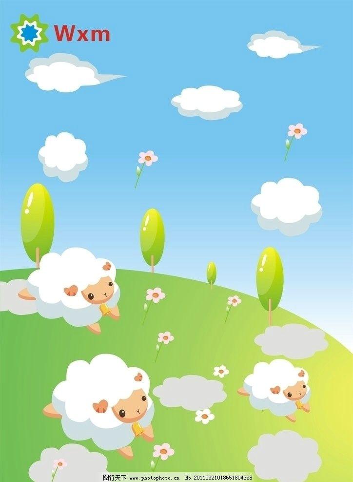 小绵羊 小羊 卡通 羊 草地 白云 花朵 其他 动漫动画 设计 300dpi jpg