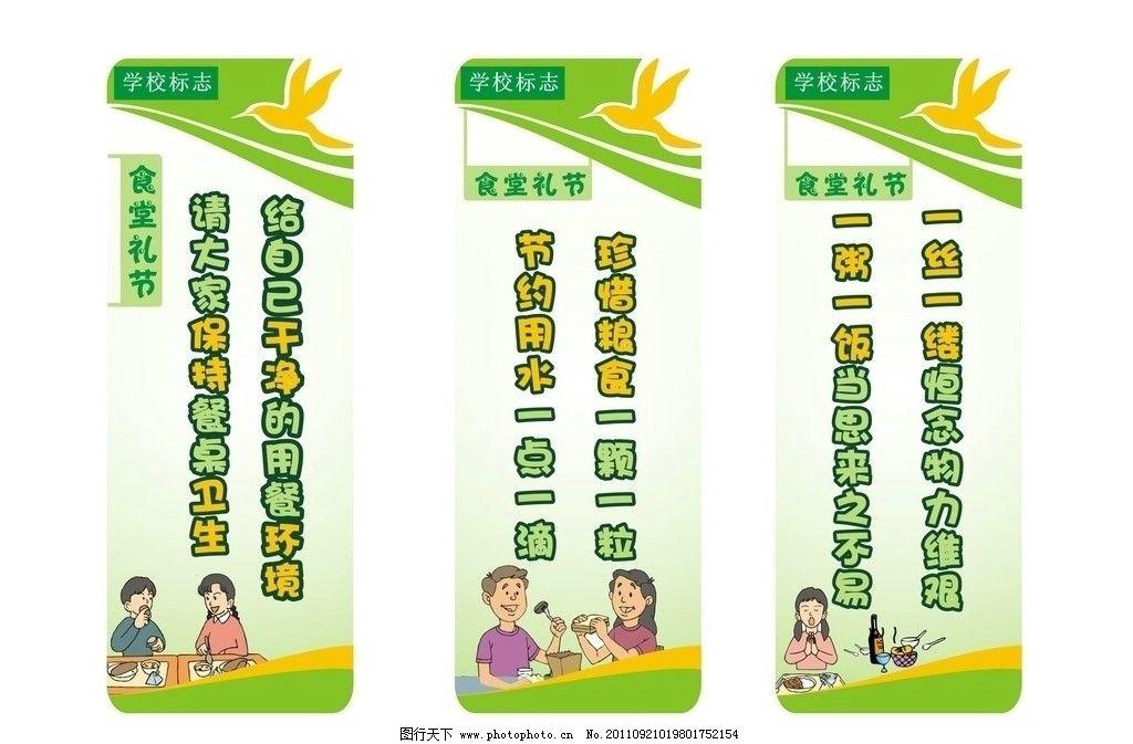 学校食堂礼节 学校食堂标语 学校食堂礼节标语排 食堂提示语 标识标志图片