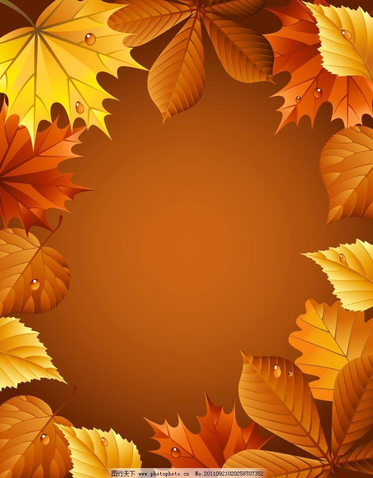 秋天枫叶梦幻背景 枫叶 红叶 树叶 手绘 时尚 潮流 梦幻 浪漫 温馨