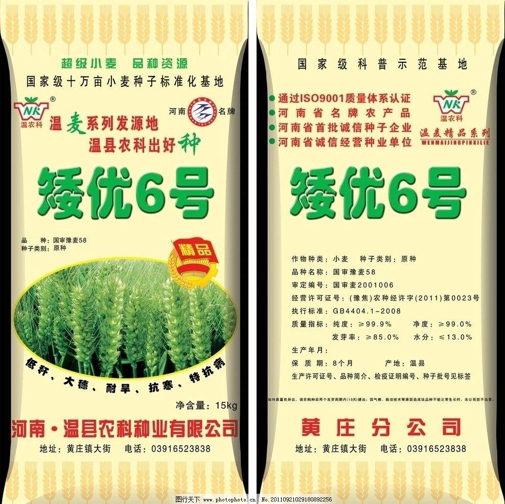 小麦 包装 种子 包装素材 面粉 肥料 小麦种子 小麦包装 编织袋 素材