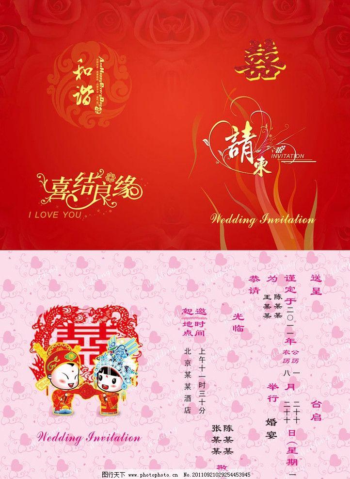 双喜 结婚 边框花纹 结婚人物 其他 节日素材 请帖设计 广告设计模板