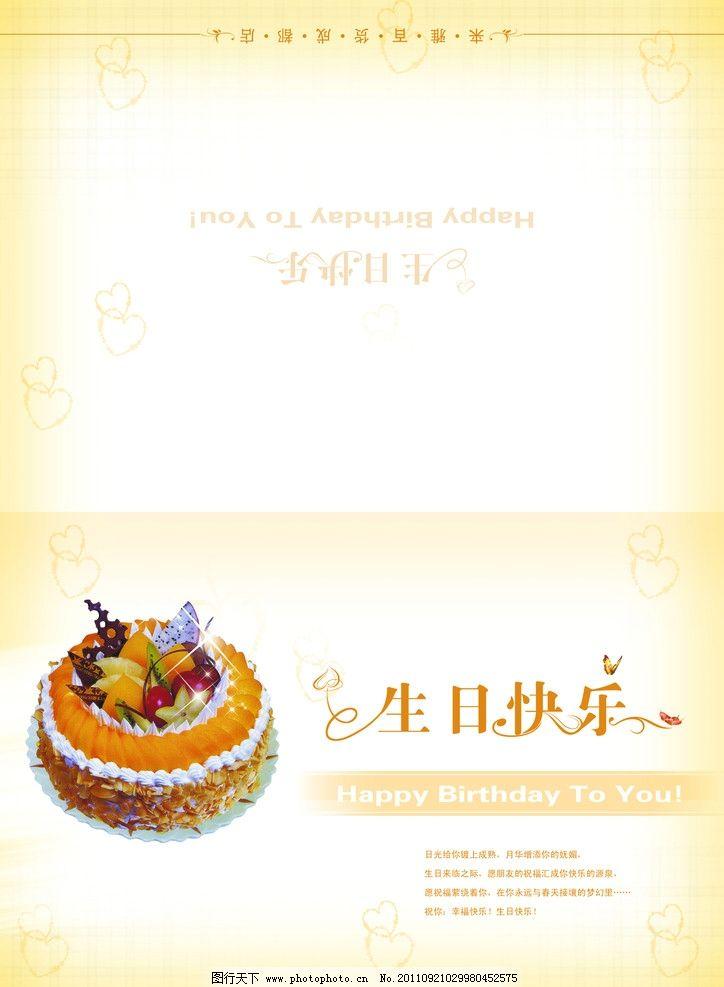 生日賀卡 生日快樂 生日 蛋糕 背景 黃色 名片卡片 廣告設計模板 源