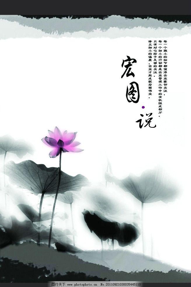 公司展板 公司口号 宏图说 荷花水墨画 荷花 荷叶 古典画 中国画 海报