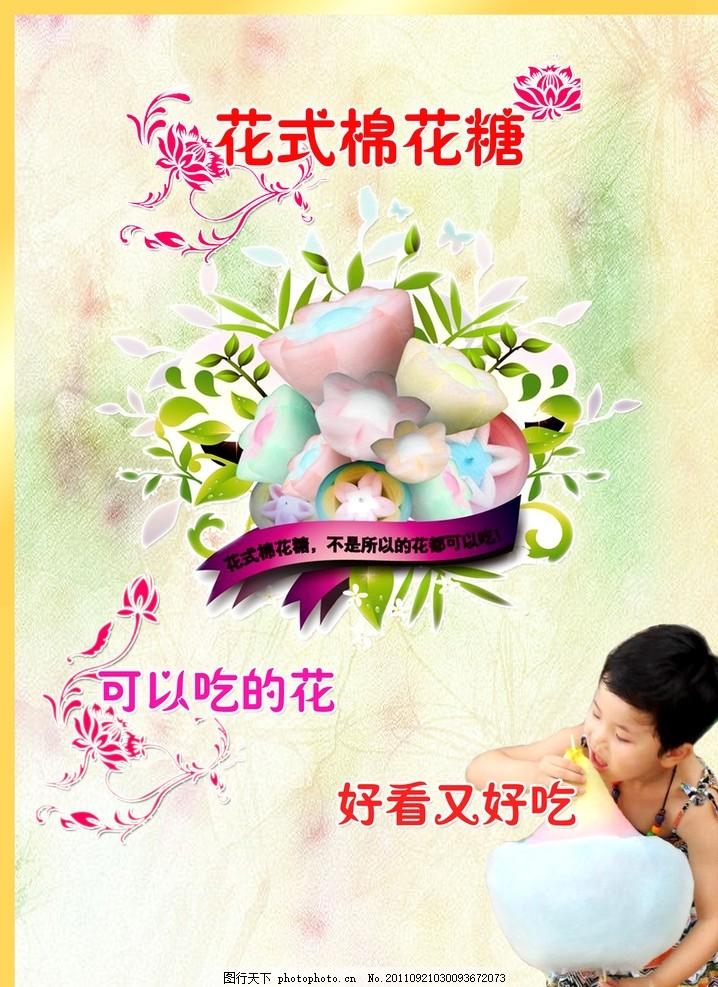 棉花糖海报 花式棉花糖 源文件 广告设计模板