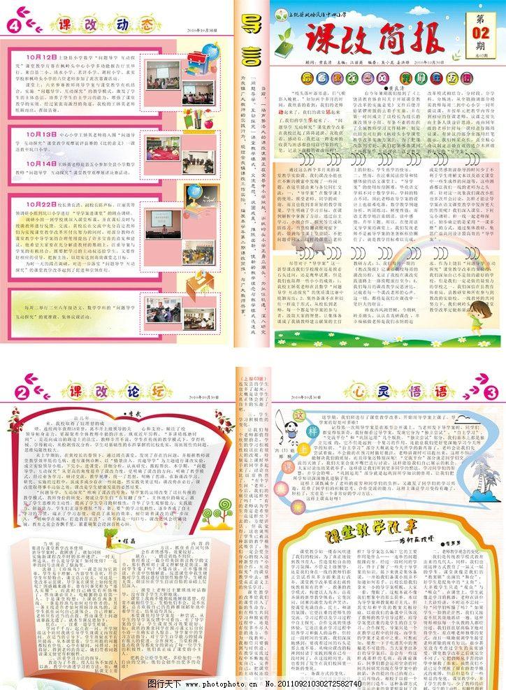 课改简报2期 小学校报 学校报设计 报纸 排版 学生 小学生 学习