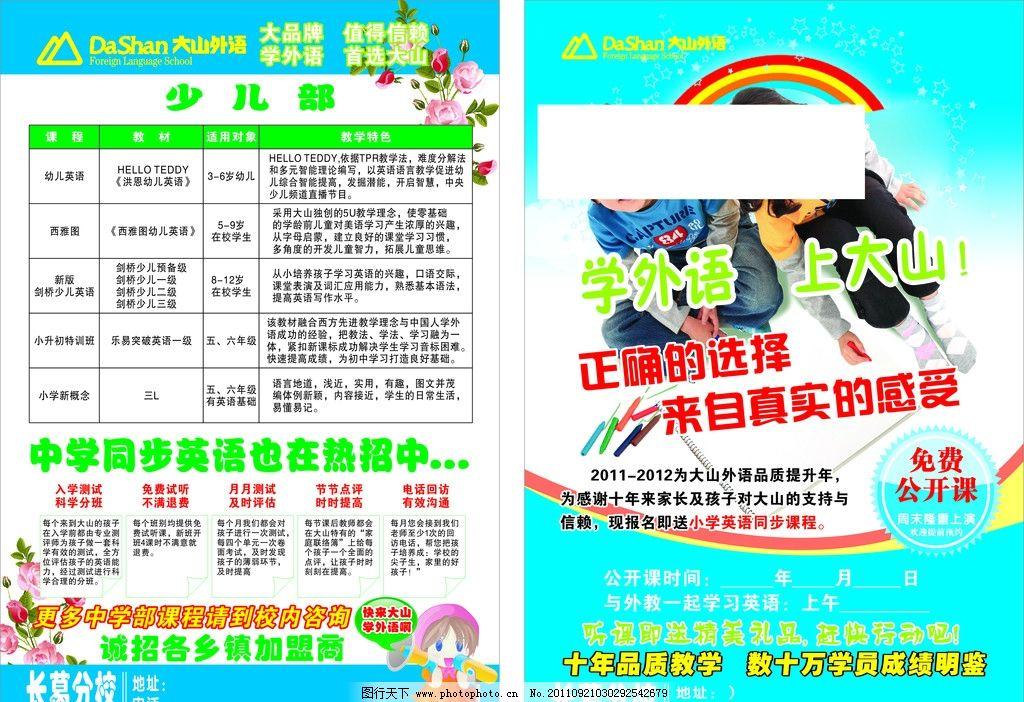 大山英语 英语宣传单 彩虹 学生人物 学校招生 dm宣传单 广告设计