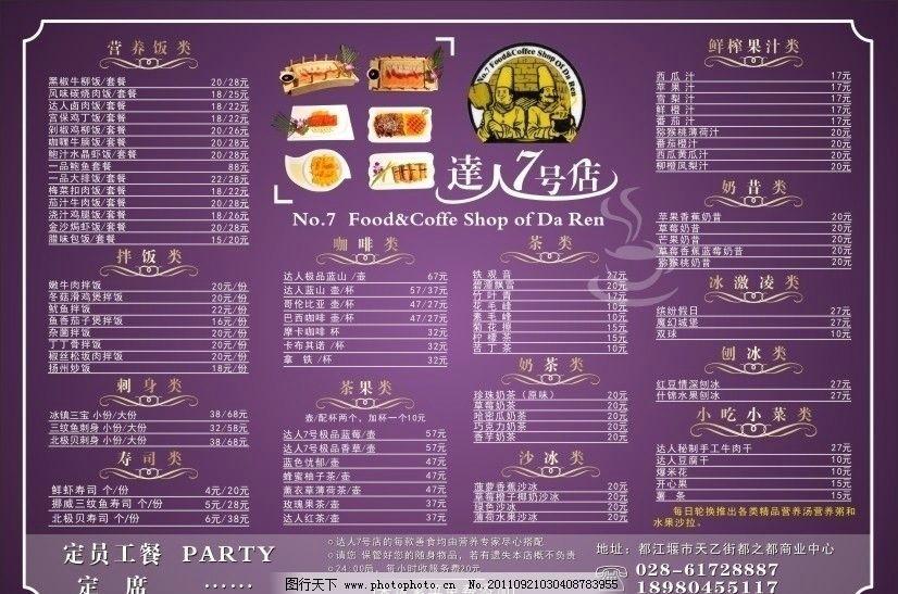 快餐店桌面菜单 快餐店 菜单 菜普 菜单菜谱 广告设计 矢量 cdr